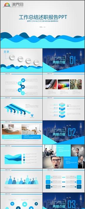青蓝都市炫酷述职报告市场分析项目推广营销方案时尚动态PPT模板39