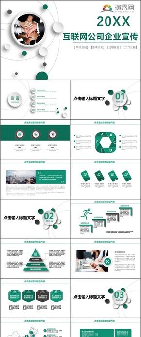 电子商务互联网公司企业宣传企业文化公司简介PPT模板11