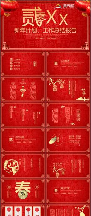 红色商务报告新年计划工作计划总结报告通用PPT模板13
