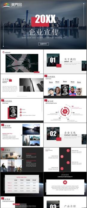 商务企业宣传企业文化产品介绍时尚动态通用PPT模板3