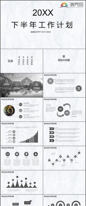 商务报告工作报告新年工作计划工作总结时尚动态PPT模板15