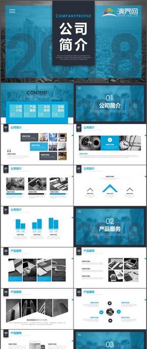 公司形象公司简介企业文化商务部门时尚动态PPT模板9