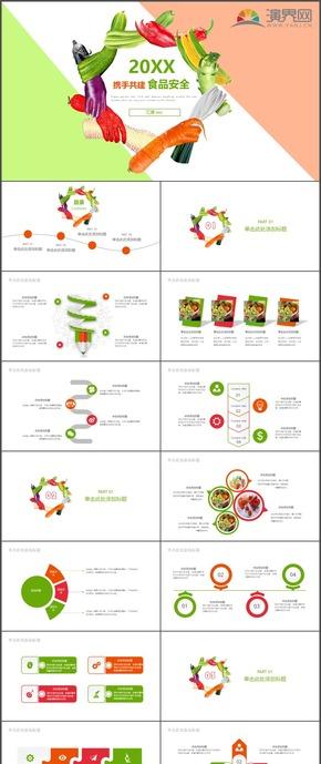 食物食品安全工作报告新年工作计划工作总结通用PPT模板20