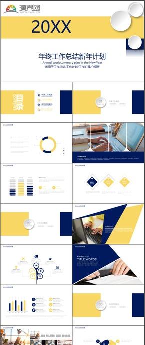 大气商务微粒体工作报告新年工作计划工作总结PPT模板18