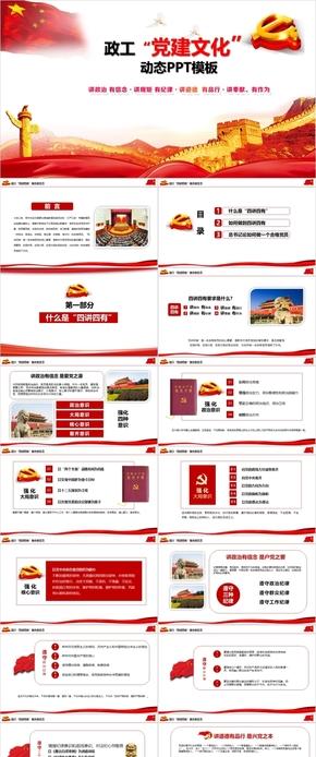 黨政機構工作匯報PPT模板系列-1
