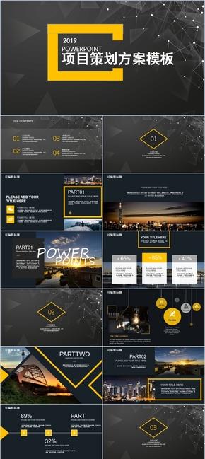 杂志风项目策划方案PPT模板