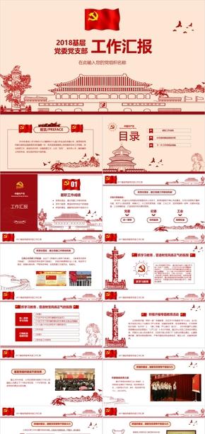 黨支部黨委工作報告PPT模板系列-3