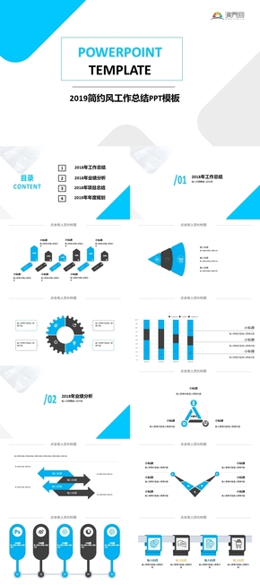 藍色風簡約工作總結PPT模板