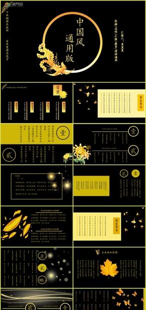 黑色金黄色中国风复古风答辩工作汇报教育培训演讲通用版PPT模版