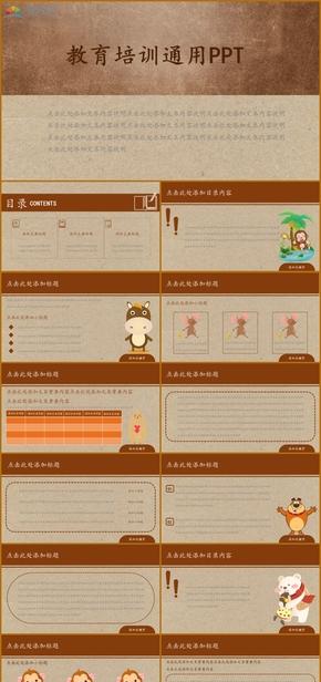 褐色咖啡色簡約風卡通風教育培訓PPT模版