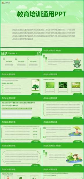 绿色简约风小清新卡通风教育培训PPT模版