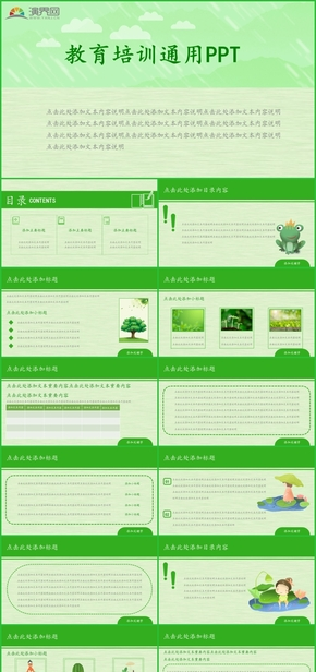 綠色簡約風小清新卡通風教育培訓PPT模版