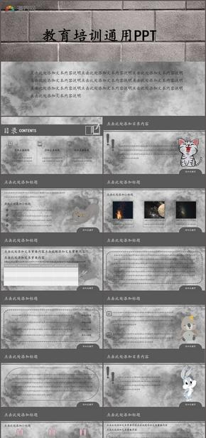 灰色黑色白色简约风卡通风教育培训PPT模版