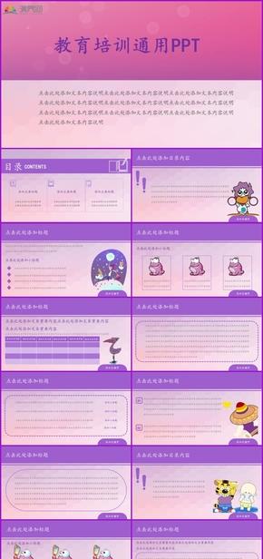 紫色簡約風卡通風治愈教育培訓PPT模版