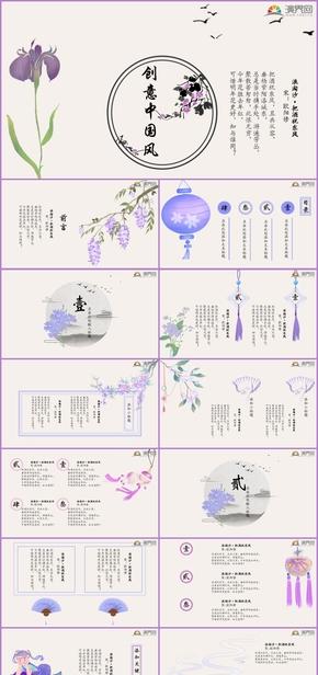 紫色杏色米色中国风工作汇报总结教育演讲答辩PPT模版