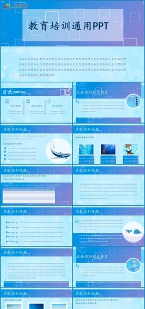 藍色簡約風卡通風治愈教育培訓PPT模版