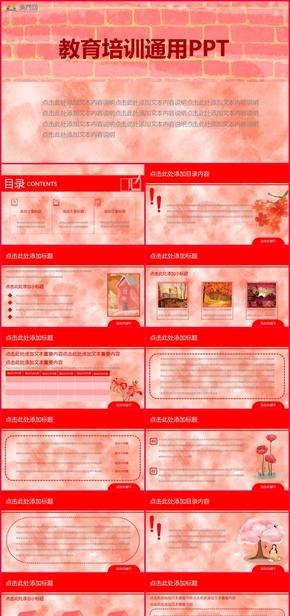 红色橘红色简约风卡通风教育培训PPT模版