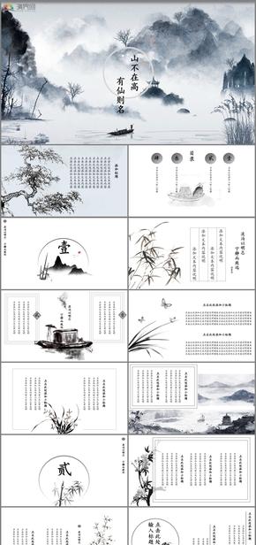 黑白色中国风复古风工作汇报计划总结教育课程培训PPT模版