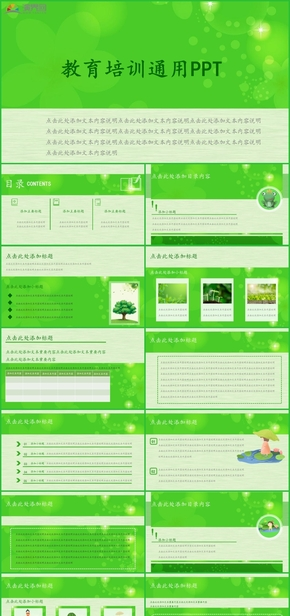 綠色簡約風卡通風治愈教育培訓PPT模版