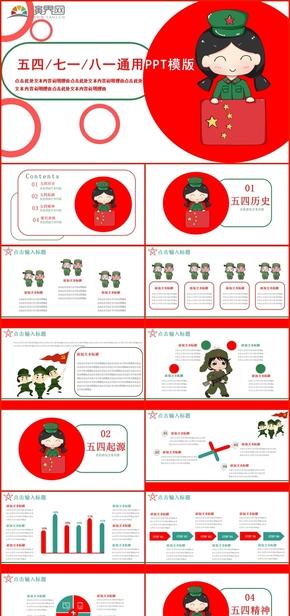 扁平卡通绿色红色五四七一八一节日庆典工作汇报计划总结PPT模版