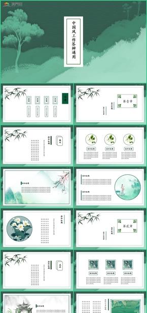 绿色中国风复古风工作汇报教育课程培训答辩PPT模版