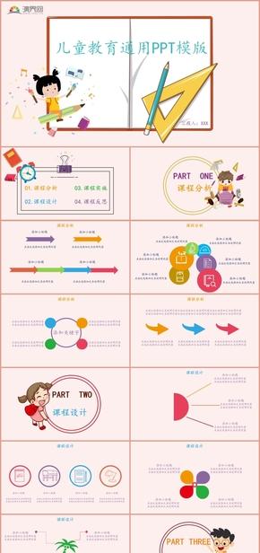 粉色黄色蓝色紫色儿童卡通教育培训PPT模版
