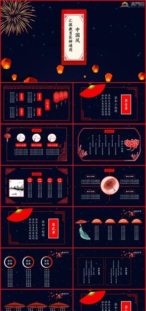 红黑中国风复古风教育课程培训工作汇报PPT模版