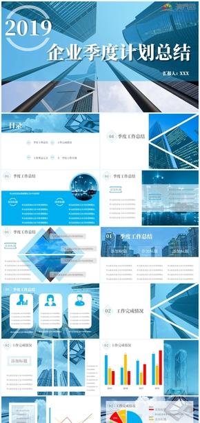 蓝色商务风工作汇报计划总结PPT模版