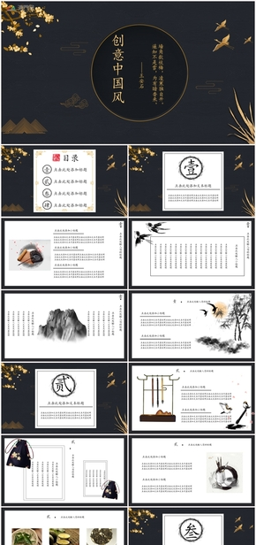 黑白金黄色中国风复古风工作汇报计划总结教育课程培训PPT模版