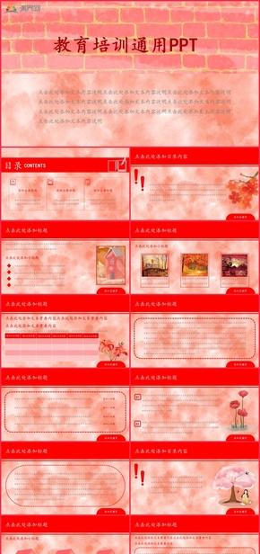 紅色橘紅色簡約風卡通風教育培訓PPT模版