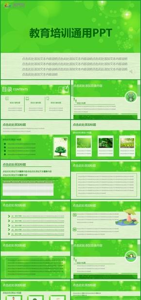 绿色简约风卡通风治愈教育培训PPT模版
