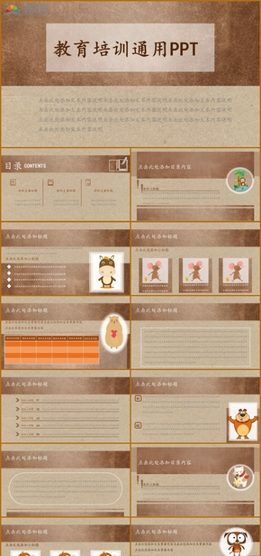 褐色咖啡色简约风卡通风治愈教育培训PPT模版