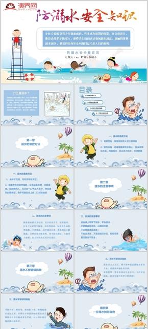 卡通防溺水安全知識教育宣傳PPT模板