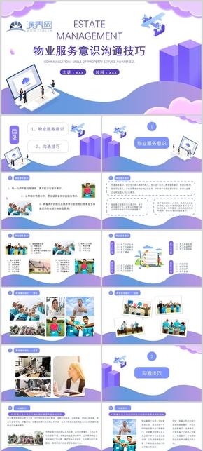 紫色物業服務意識溝通技巧培訓ppt模版