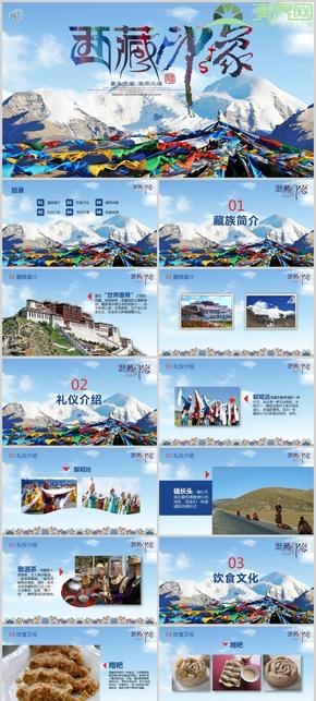 西藏印象旅游特色宣傳介紹PPT模板