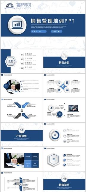 藍色微立體商務銷售管理培訓PPT模板