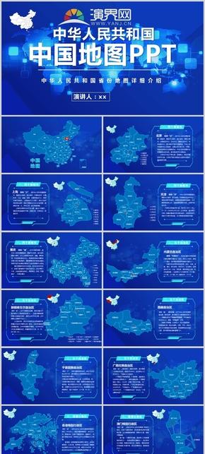 藍色中華人民共和國省份地圖詳細介紹ppt模板