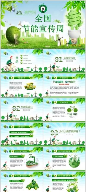 綠色卡通全國節能宣傳周ppt模板