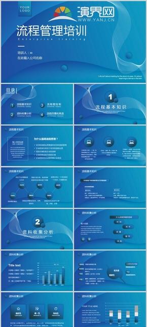藍色漸變商務企業流程管理培訓PPT模板