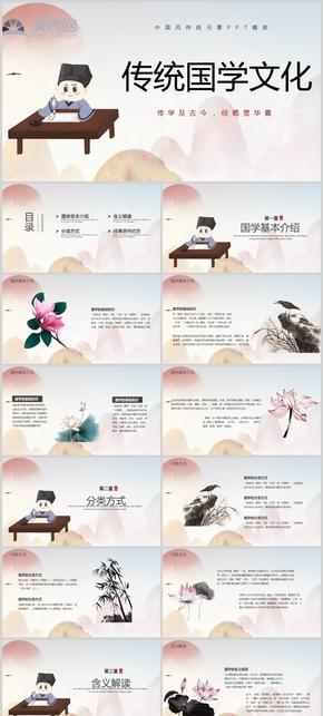 傳統元素中國風國學文化介紹PPT模板