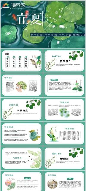 綠色中國立夏節氣介紹傳統文化模板