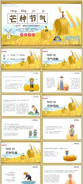 黃色芒種節氣介紹PPT模板