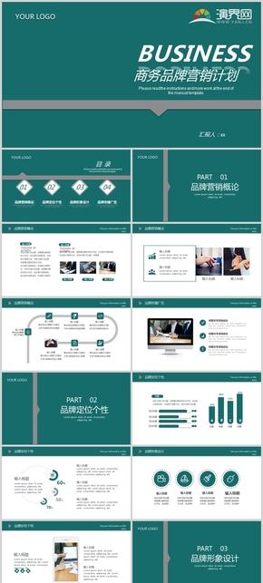簡約風綠色商務品牌營銷計劃模板