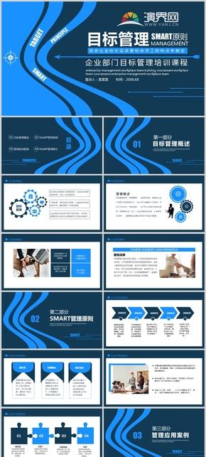 蓝色企业部门目标管理培训课程动态模板