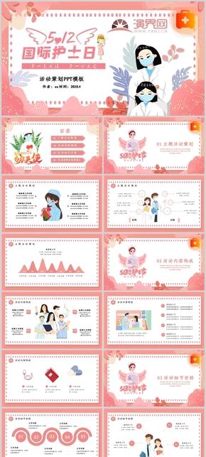 淺粉色小清新國際護士節活動策劃PPT模板