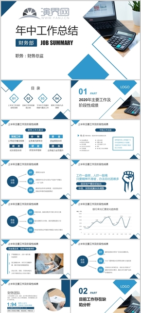 蓝色商务财务部年中工作总结PPT模板