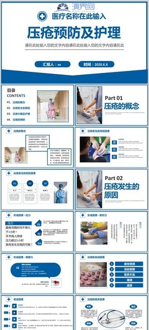 簡約醫藥醫療壓瘡預防及護理PPT模板