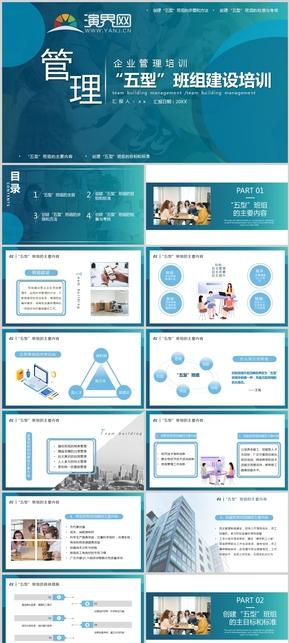 商务企业管理五型班组建设培训PPT模板