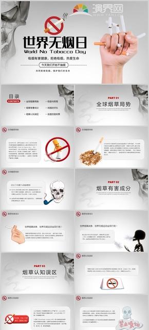 白色簡約世界無煙日宣傳介紹PPT模板