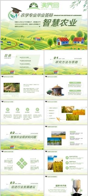 綠色卡通風智慧農業畢業設計論文模板